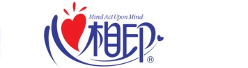 心相印/Mind Act Upon Mind
